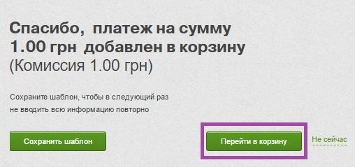 Оплата заказа через Приват24